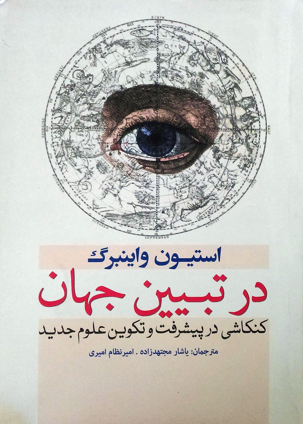 کتاب در تبیین جهان