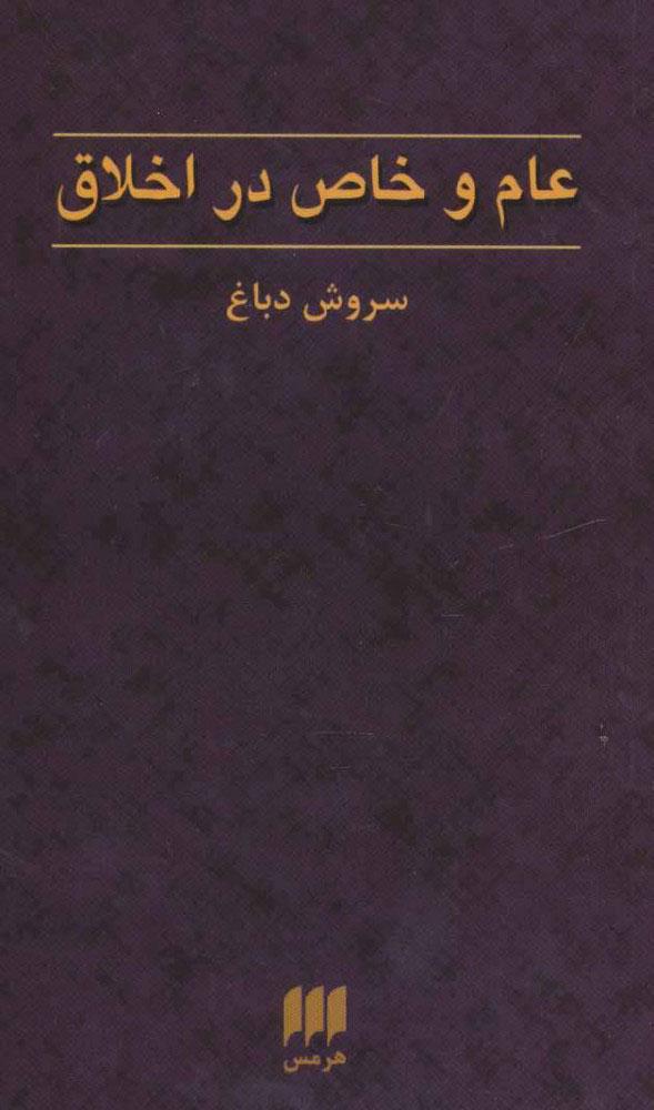 کتاب عام و خاص در اخلاق
