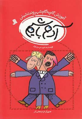 کتاب آموزش گام به گام شهروندنشینی