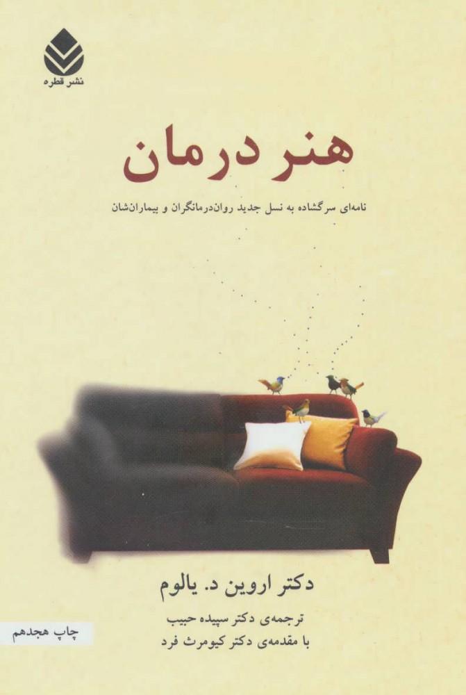 کتاب هنر درمان