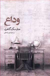 کتاب وداع