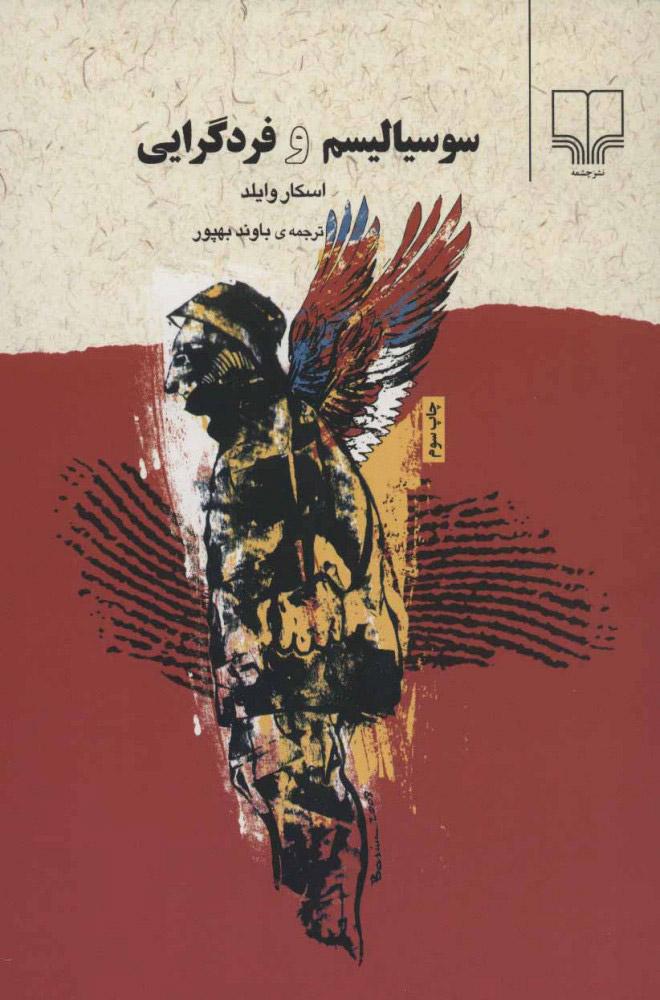 کتاب سوسیالیسم و فردگرایی
