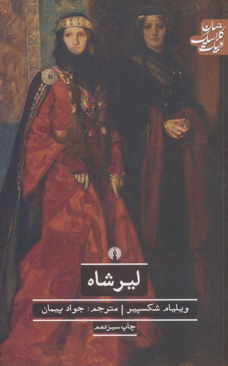 کتاب لیرشاه