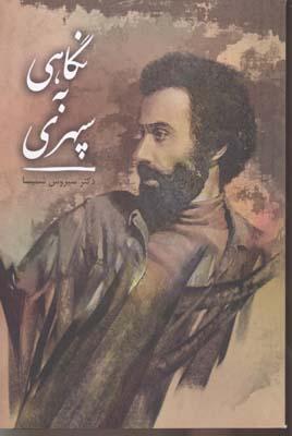 کتاب نگاهی به سپهری