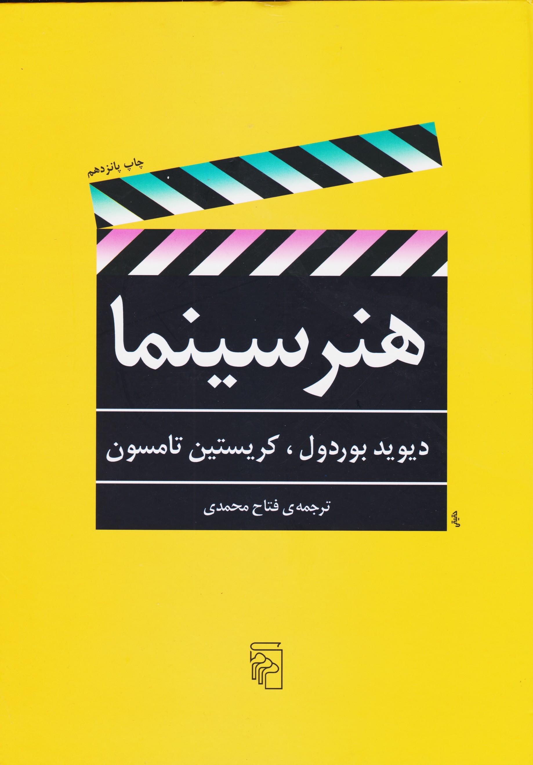 کتاب هنر سینما