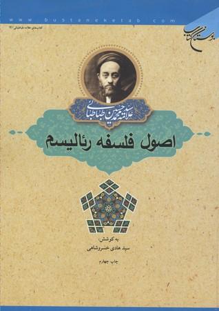کتاب اصول فلسفه رئالیسم