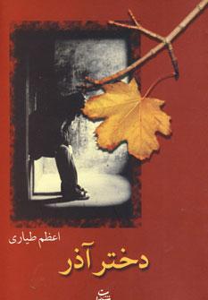 کتاب دختر آذر