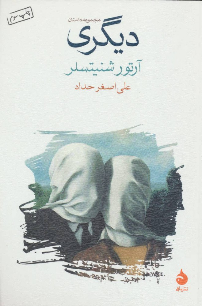 کتاب دیگری