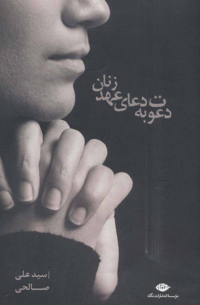کتاب دعوت به دعای عهد زنان