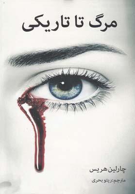 کتاب مرگ تا تاریکی