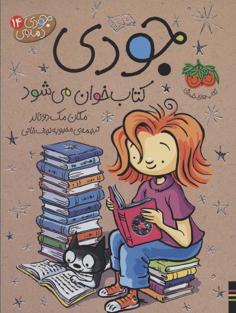 کتاب جودی کتاب خوان می شود