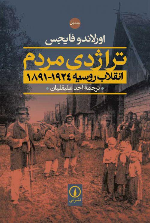 کتاب تراژدی مردم انقلاب روسیه