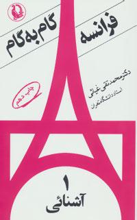کتاب فرانسه گام به گام