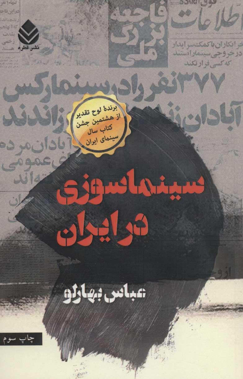 کتاب سینماسوزی در ایران