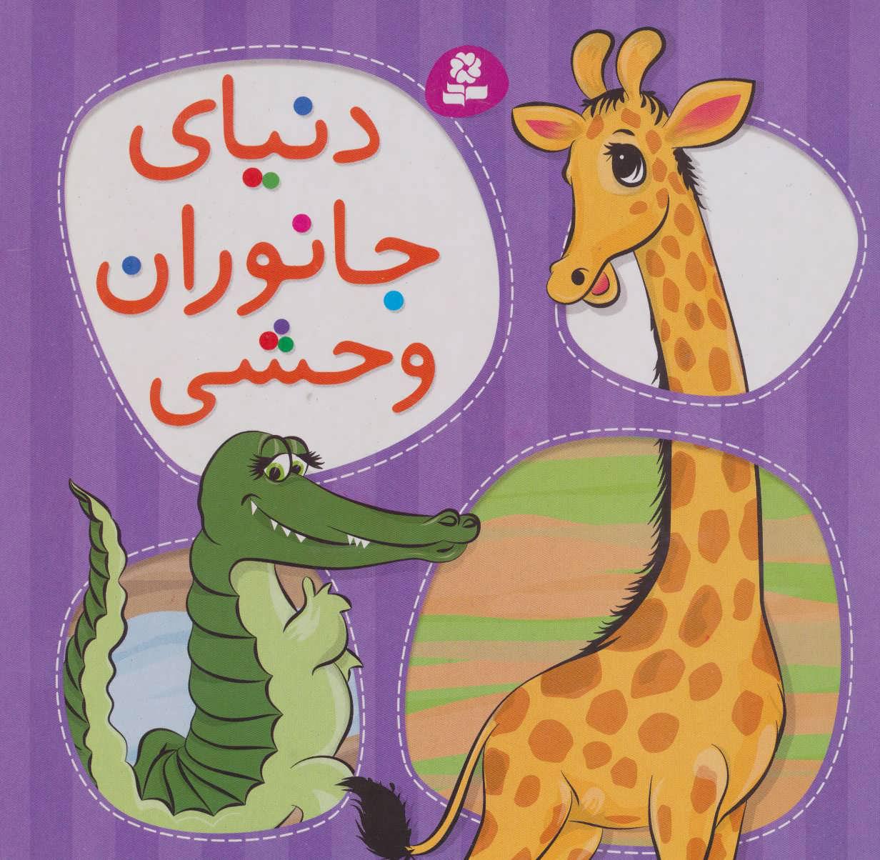 کتاب دنیای جانوران وحشی