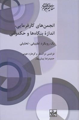 کتاب انجمن های کارفرمایی اندازه بنگاه ها و حکمرانی