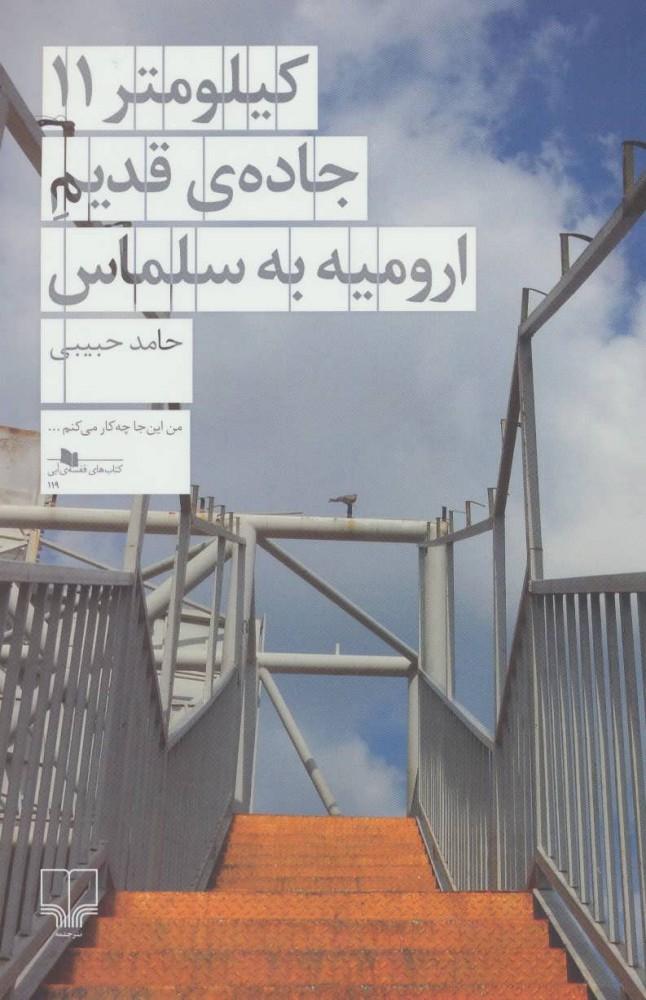 کتاب کیلومتر 11 جاده قدیم ارومیه به سلماس