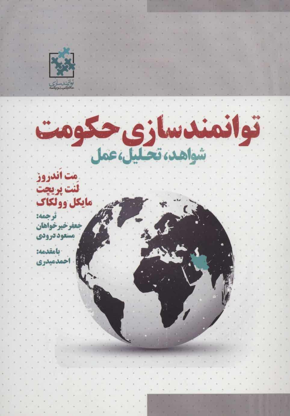 کتاب توانمندسازی حکومت