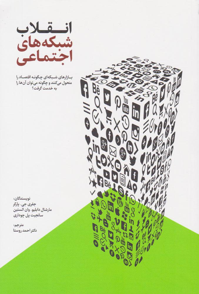 کتاب انقلاب شبکه های اجتماعی