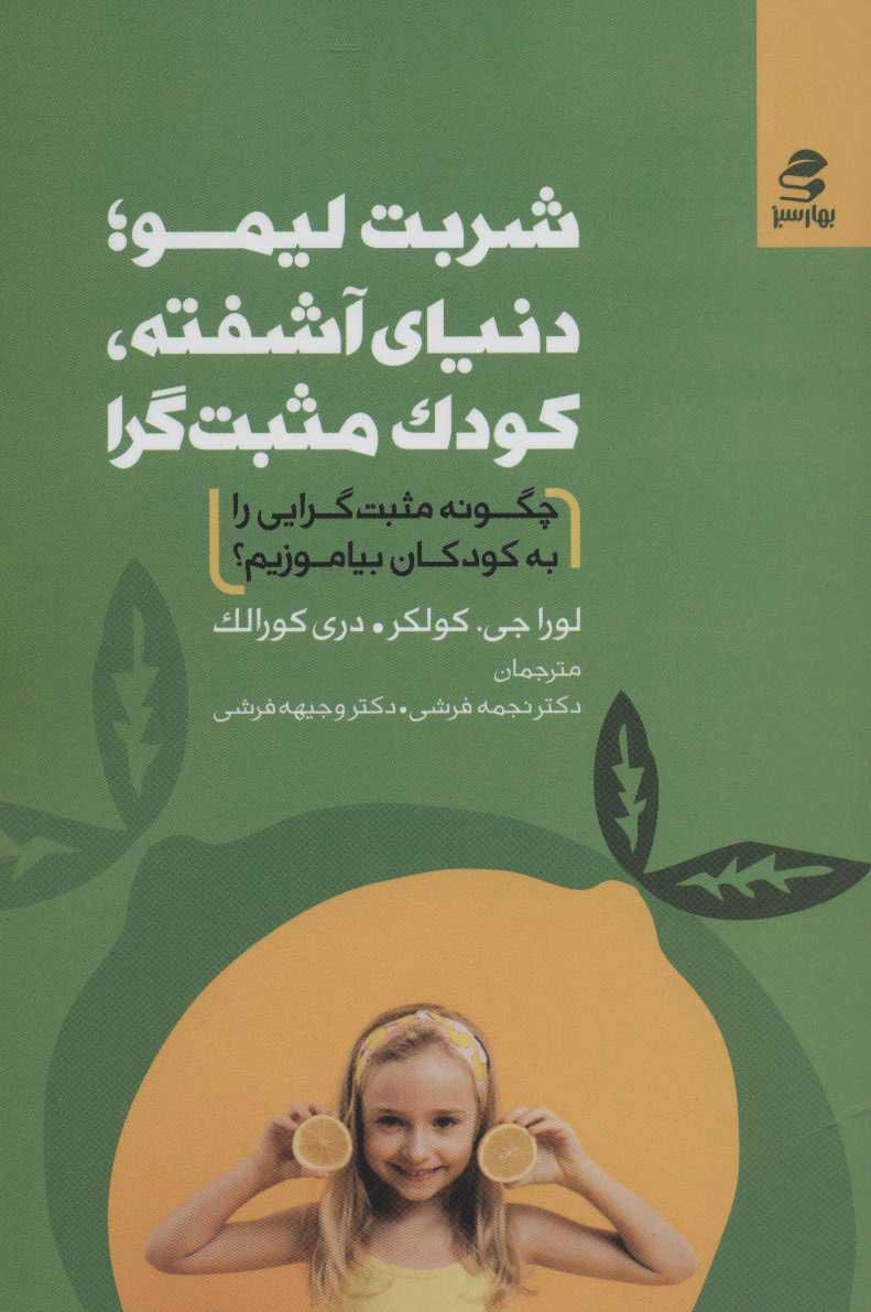 کتاب شربت لیمو؛ دنیای آشفته، کودک مثبت گرا