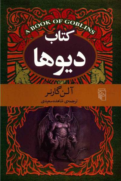 کتاب کتاب دیوها