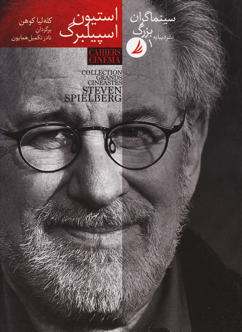 کتاب سینماگران بزرگ 1