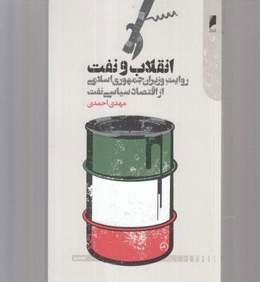 کتاب انقلاب و نفت