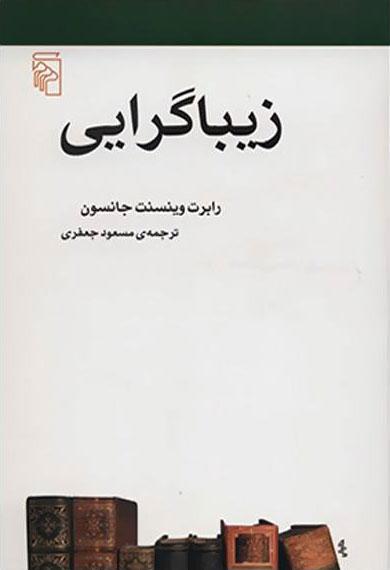 کتاب زیباگرایی