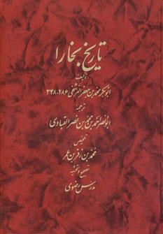 کتاب تاریخ بخارا