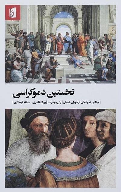 کتاب نخستین دموکراسی