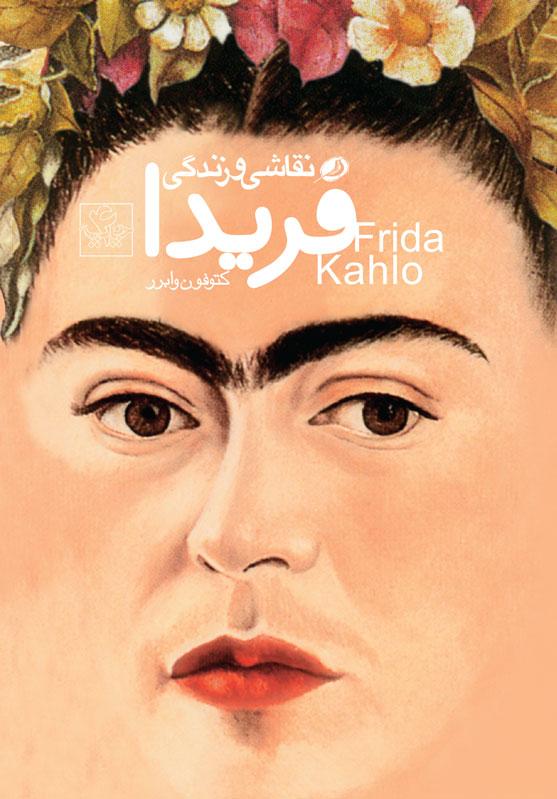 کتاب نقاشی و زندگی فریدا