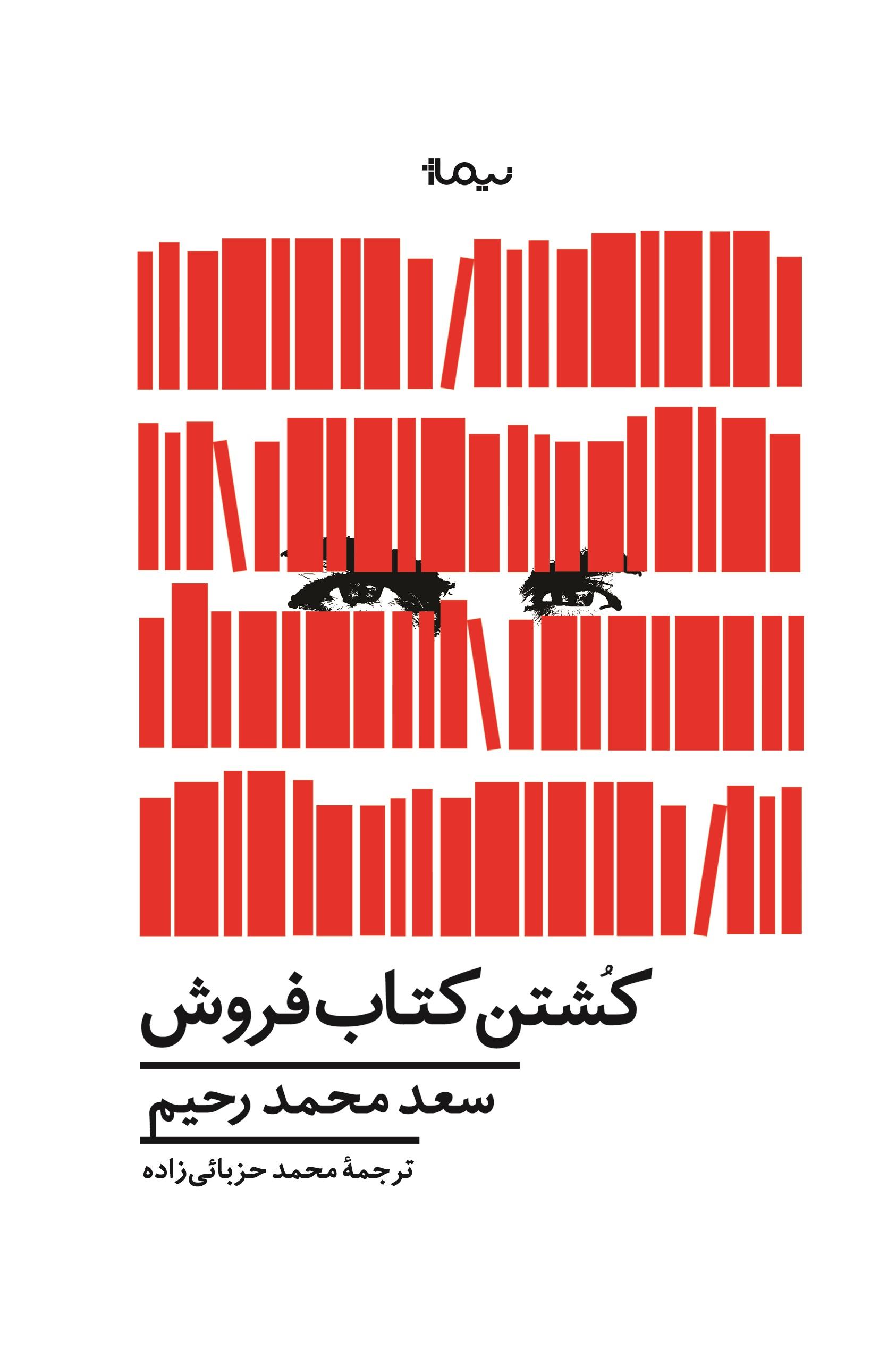 کتاب کشتن کتاب فروش
