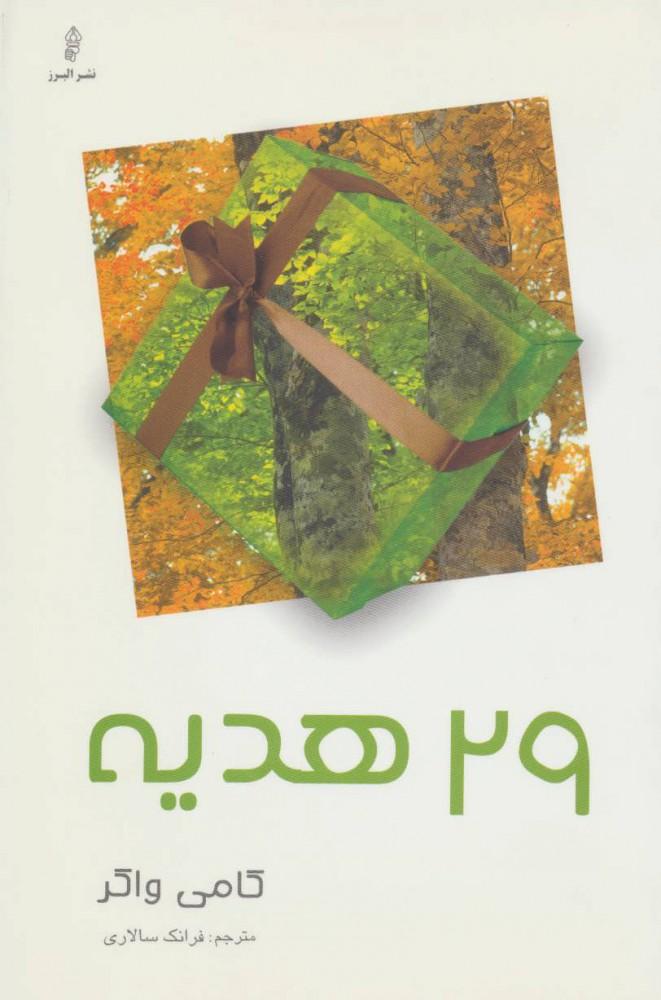 کتاب 29 هدیه