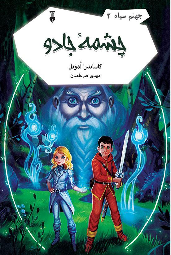 کتاب چشمۀ جادو