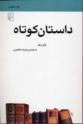 کتاب داستان کوتاه