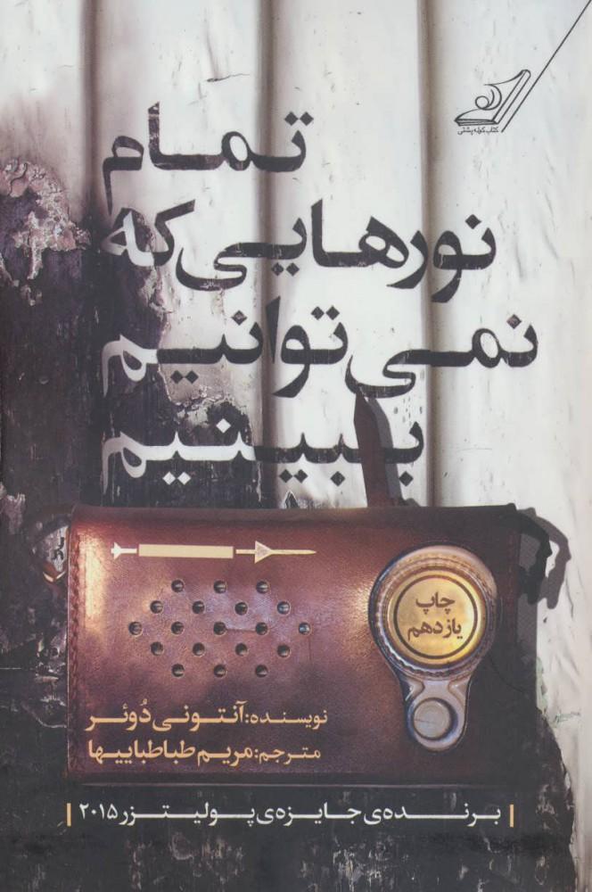 کتاب تمام نورهایی که نمی توانیم ببینیم