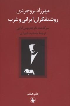 کتاب روشنفکران ایرانی و غرب