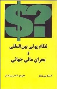 کتاب نظام پولی بین المللی و بحران مالی جهانی