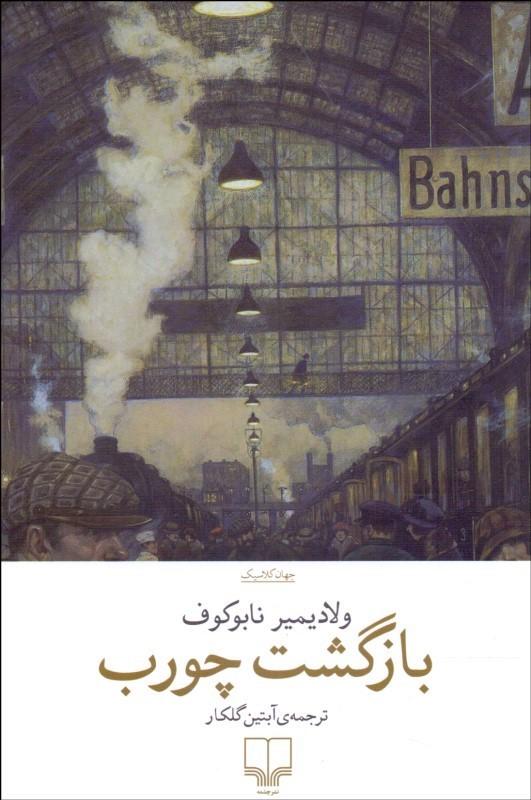 کتاب بازگشت چورب