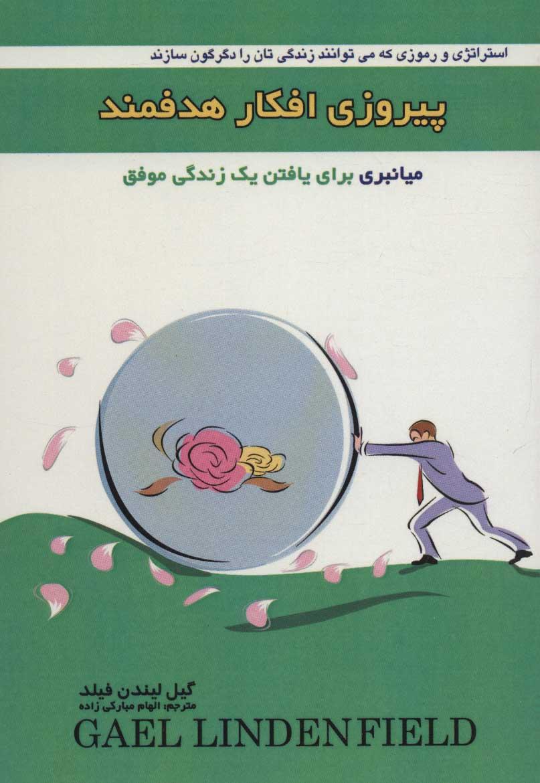 کتاب پیروزی افکار هدفمند