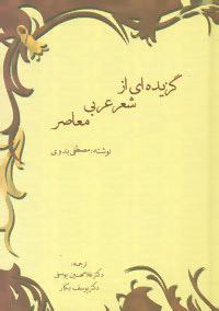 کتاب گزیده ای از شعر عربی معاصر