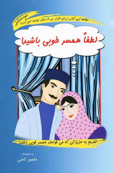 کتاب لطفا همسر خوبی باشید