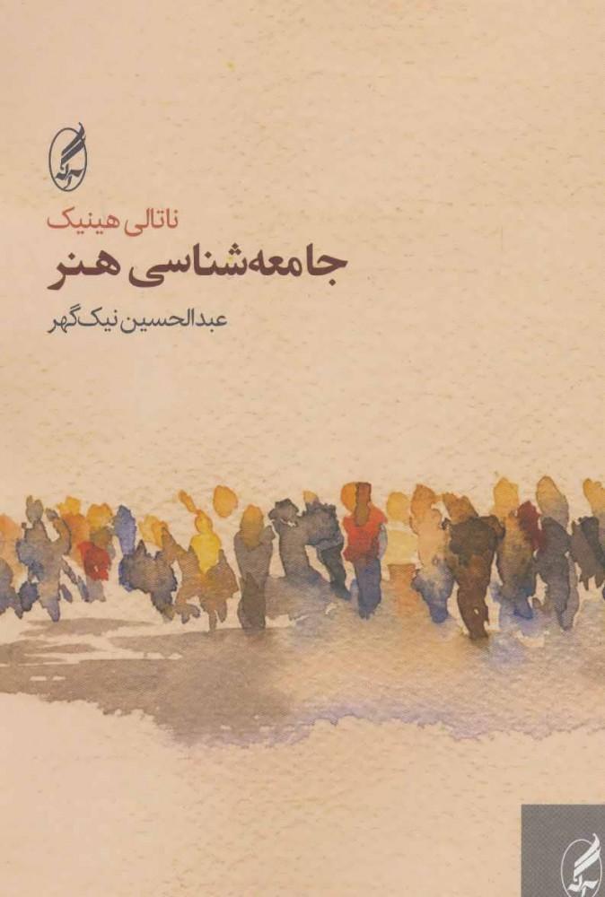 کتاب جامعه شناسی هنر