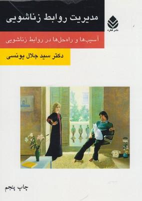 کتاب مدیریت روابط زناشویی