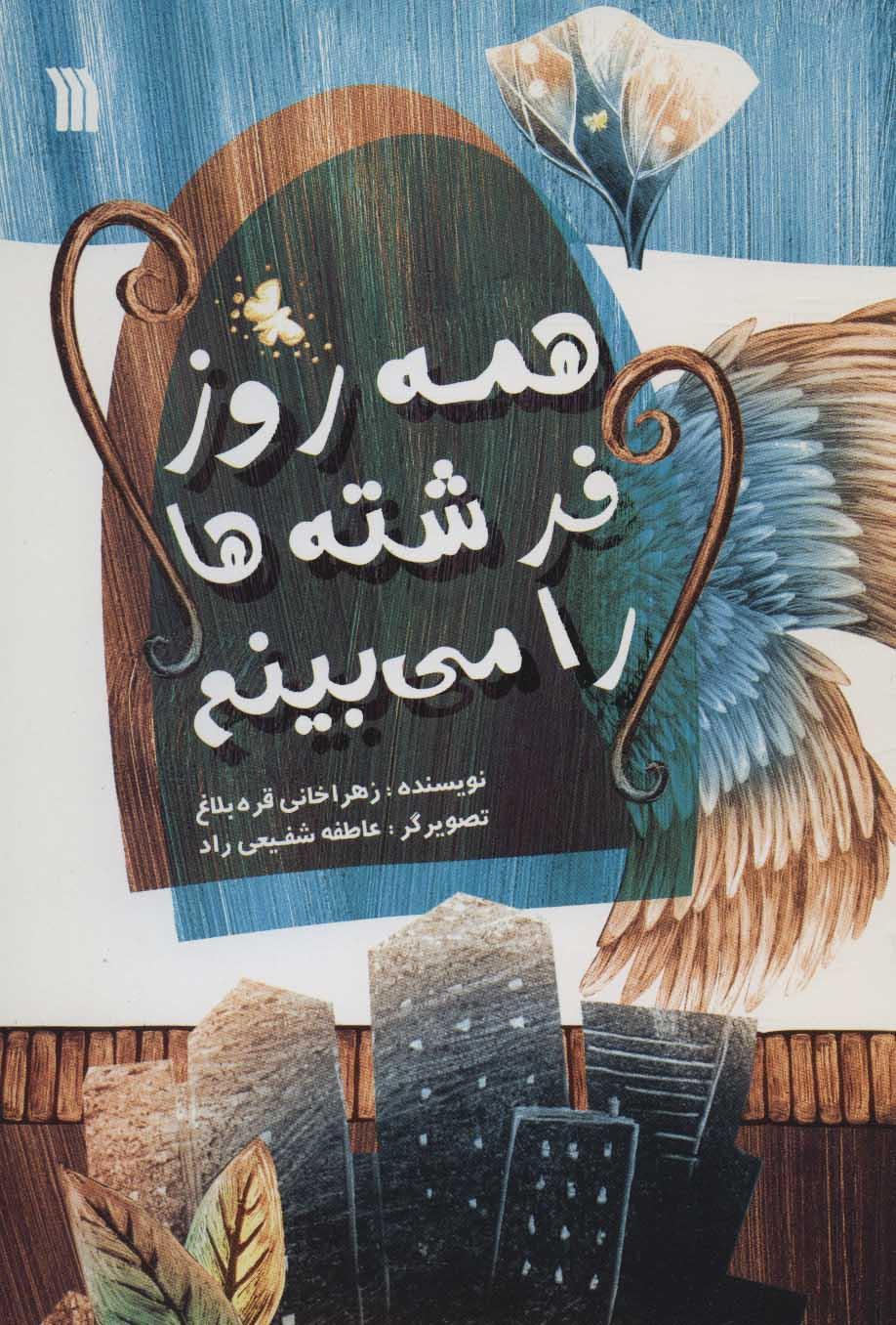 کتاب همه روز فرشته ها را می بینم