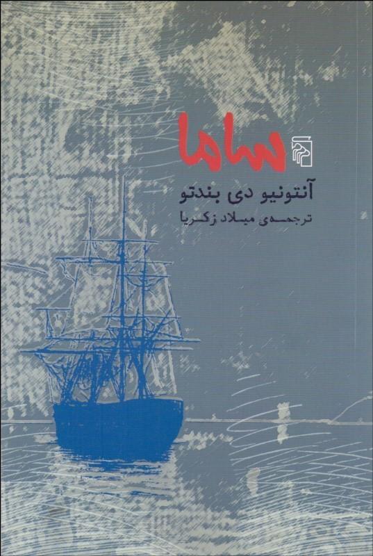 کتاب ساما