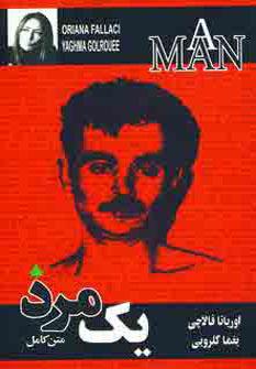 کتاب یک مرد