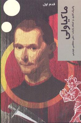 کتاب ماکیاولی