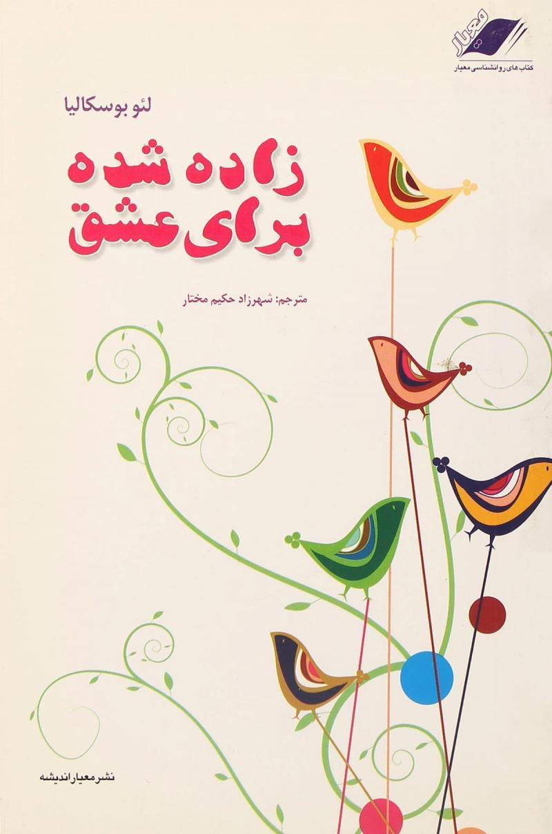کتاب زاده شده برای عشق