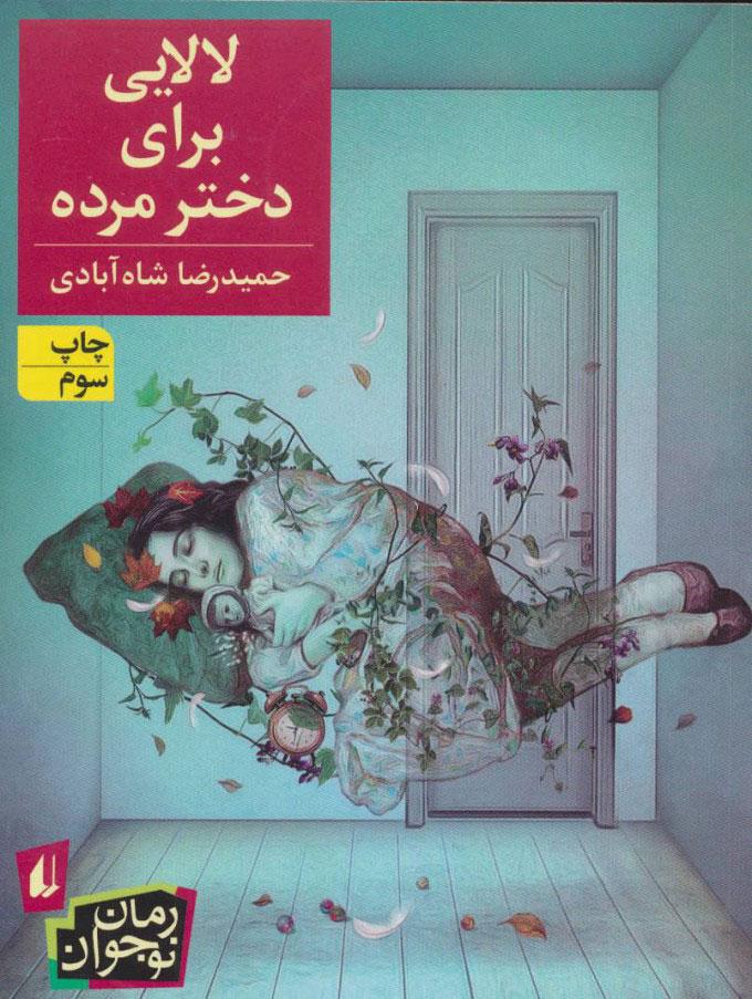 کتاب لالایی برای دختر مرده